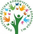 Областная детская клиническая больница №1