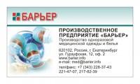 """Производственное предприятие """"Барьер"""""""