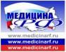 Журнал «Медицина и здоровье»  и информационный портал MEDICINARF.RU