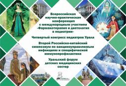 Ямальские профилактические проекты презентовали на Уральском конгрессе
