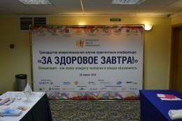 """Итоги конференции """"За здоровое завтра!"""" 26.04.18, Екатеринбург"""