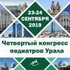Участие в Четвертом конгрессе педиатров Урала-2019