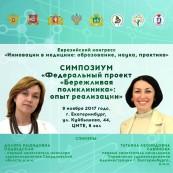 Школа организаторов здравоохранения в рамках Евразийского конгресса «Инновация в медицине: образование, наука, практика»