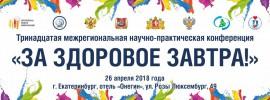 Екатеринбург «За здоровое завтра!»