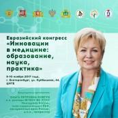 Уже в ноябре в Екатеринбурге состоится Евразийский конгресс «Инновация в медицине: образование, наука, практика».