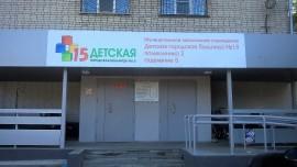 «Бережливая поликлиника» в действии: реализация проекта в  МАУ «ДГБ №15»