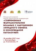 Проведена междисциплинарная научно-практическая конференция «Современная фармакотерапия больных с нарушением липидного обмена и коморбидной патологией»
