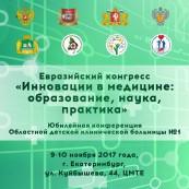 Подробнее о Евразийском конгрессе «Инновации в медицине: образование, наука, практика»
