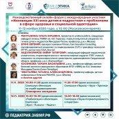Межведомственный онлайн форум с  международным участием «Инновации XXI века детям и подросткам с проблемами в сфере здоровья и социальной адаптации.