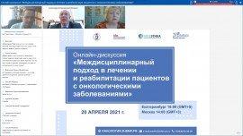 Подведены итоги онлайн-дискуссии «Междисциплинарный подход в лечении и реабилитации пациентов с онкологическими заболеваниями»