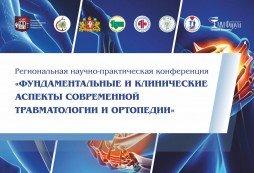 Программа проведения региональной научно-практической конференции«Фундаментальные и клинические аспекты современной травматологии и ортопедии»