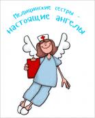 С Днем медицинской сестры!