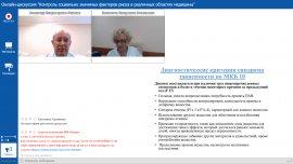 Подведены итоги онлайн-дискуссии «Контроль социально значимых факторов риска в различных областях медицины»