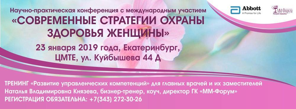 """Межрегиональная научно-практическая конференция с международным участием """"Современные стратегии охраны здоровья женщины"""""""