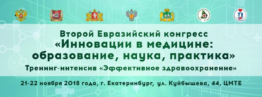 Евразийский конгресс  «Инновации в медицине: образование, наука, практика»