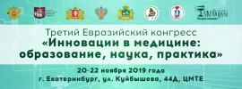 """Евразийский конгресс с международным участием """"Инновации в медицине: образование, наука, практика"""""""