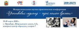 Межрегиональная научно-практическая конференция «Участковый педиатр – герой нашего времени»