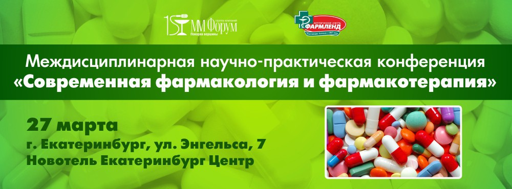 """Научно-практическая конференция """"Современная фармакология и фармакотерапия"""""""
