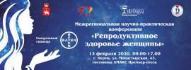 Межрегиональная научно-практическая конференция «Репродуктивное здоровье женщины»