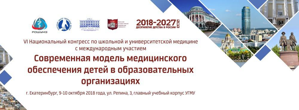 VI национальный Конгресс по школьной и университетской медицине с международным участием «Современная модель медицинского обеспечения детей в образовательных организациях»