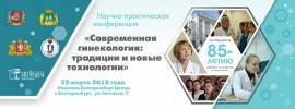Научно-практическая конференция «Современная гинекология: традиции и новые технологии»