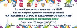 Краевая ежегодная научно-практическая конференция в рамках Европейской недели иммунизации «Актуальные вопросы вакцинопрофилактики» . Иммунизация на протяжении жизни