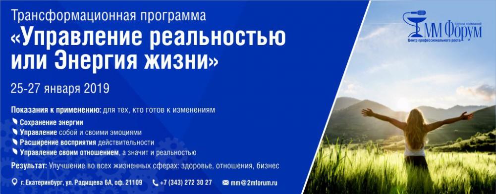 Трансформационная программа «Управление реальностью или энергия жизни»