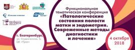 """Функциональная тематическая конференция """"Патологические состояния полости матки и эндометрия. Современные методы диагностики и лечения"""""""
