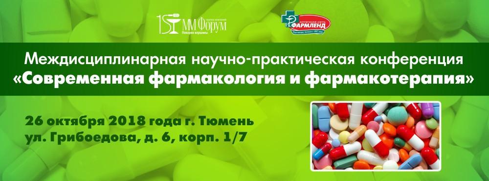 Междисциплинарная  научно-практическая конференция  «Современная фармакология и фармакотерапия»