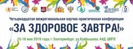 Европейская неделя иммунизации-2019 Четырнадцатая межрегиональная  научно-практическая конференция  «За здоровое завтра!»
