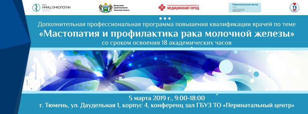 Программа повышения квалификации врачей по теме «Мастопатия и профилактика рака молочной железы»