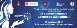 Краевая Научно-практическая конференция «Репродуктивное здоровье женщины»