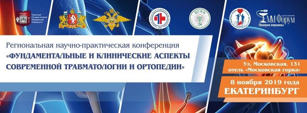 Региональная научно-практическая конференция «Фундаментальные и клинические аспекты современной травматологии и ортопедии»