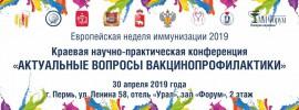 Краевая научно-практическая конференция  «Актуальные вопросы вакцинопрофилактики»