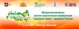 Цикл образовательных научно-практических конференций  «Здоровая семья – здоровая Россия»  2018 год, г. Каменск-Уральский