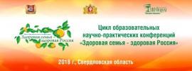 Цикл образовательных научно-практических конференций «Здоровая семья – здоровая Россия»
