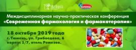 """Междисциплинарная научно-практическая конференция """"Современная фармакология и фармакотерапия"""""""