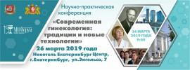 """Научно-практическая конференция """"Современная гинекология: традиции и новые технологии"""""""