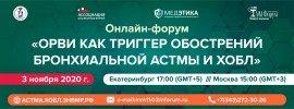 Онлайн форум «ОРВИ как триггер обострений бронхиальной астмы и ХОБЛ»