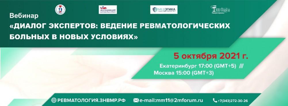 """Вебинар """"Диалог экспертов: ведение ревматологических больных в новых условиях"""""""