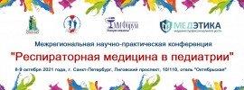 Межрегиональная научно-практическая конференция «Респираторная медицина в педиатрии»
