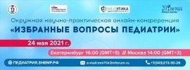 Окружная научно-практическая онлайн конференция «Избранные вопросы педиатрии»