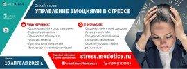 """Экстренный онлайн-курс """"Управление эмоциями в стрессе"""""""