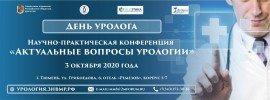 Научно-практическая конференция «Актуальные вопросы урологии. День уролога»