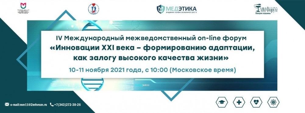 IV Международный межведомственный on-line форум «Инновации XXI века – формированию адаптации, как залогу высокого качества жизни»