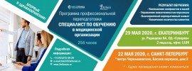 Программа профессиональной переподготовки «Специалист по обучению в медицинской организации»