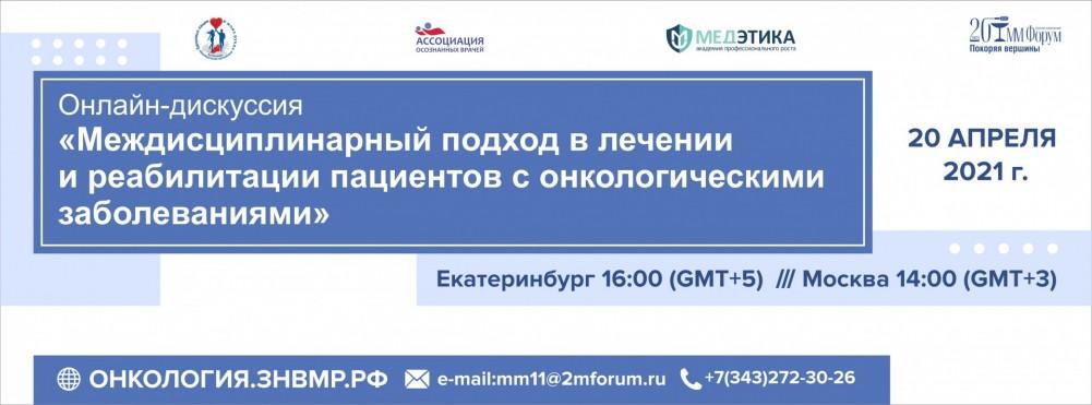 Онлайн-дискуссия «Междисциплинарный подход в лечении и реабилитации пациентов с онкологическими заболеваниями»