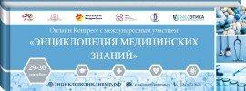 Онлайн Конгресс с международным участием «Энциклопедия медицинских знаний»